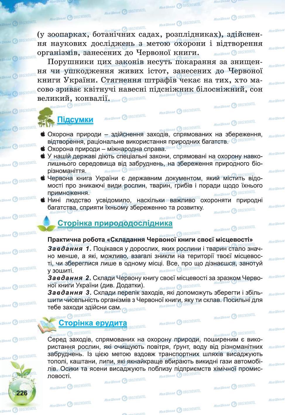 Учебники Природоведение 5 класс страница 226