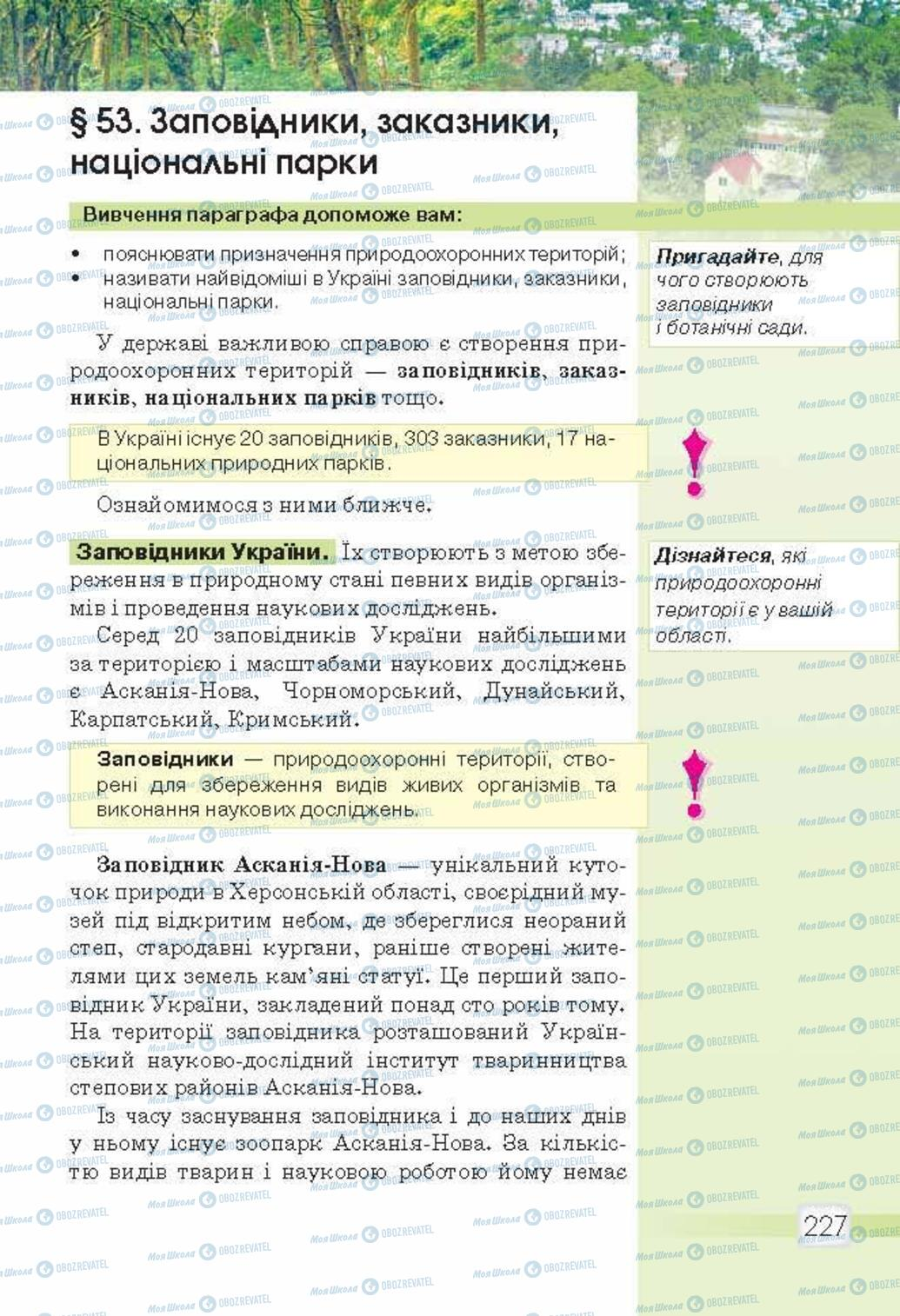 Учебники Природоведение 5 класс страница 227