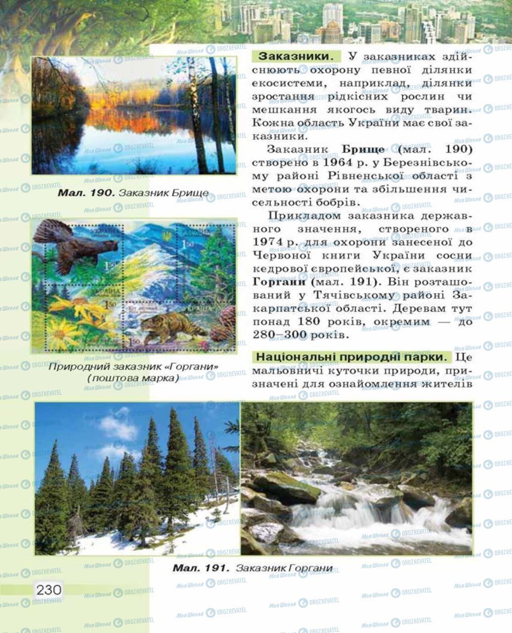 Учебники Природоведение 5 класс страница 230