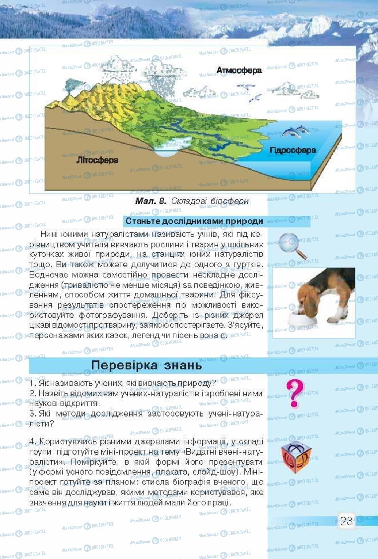 Підручники Природознавство 5 клас сторінка 23