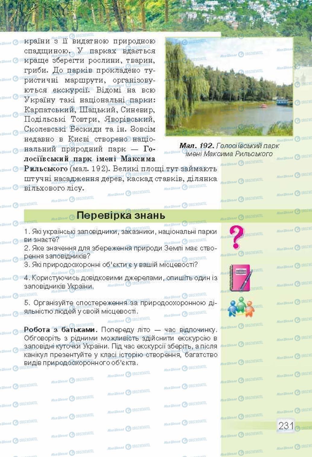 Учебники Природоведение 5 класс страница 231