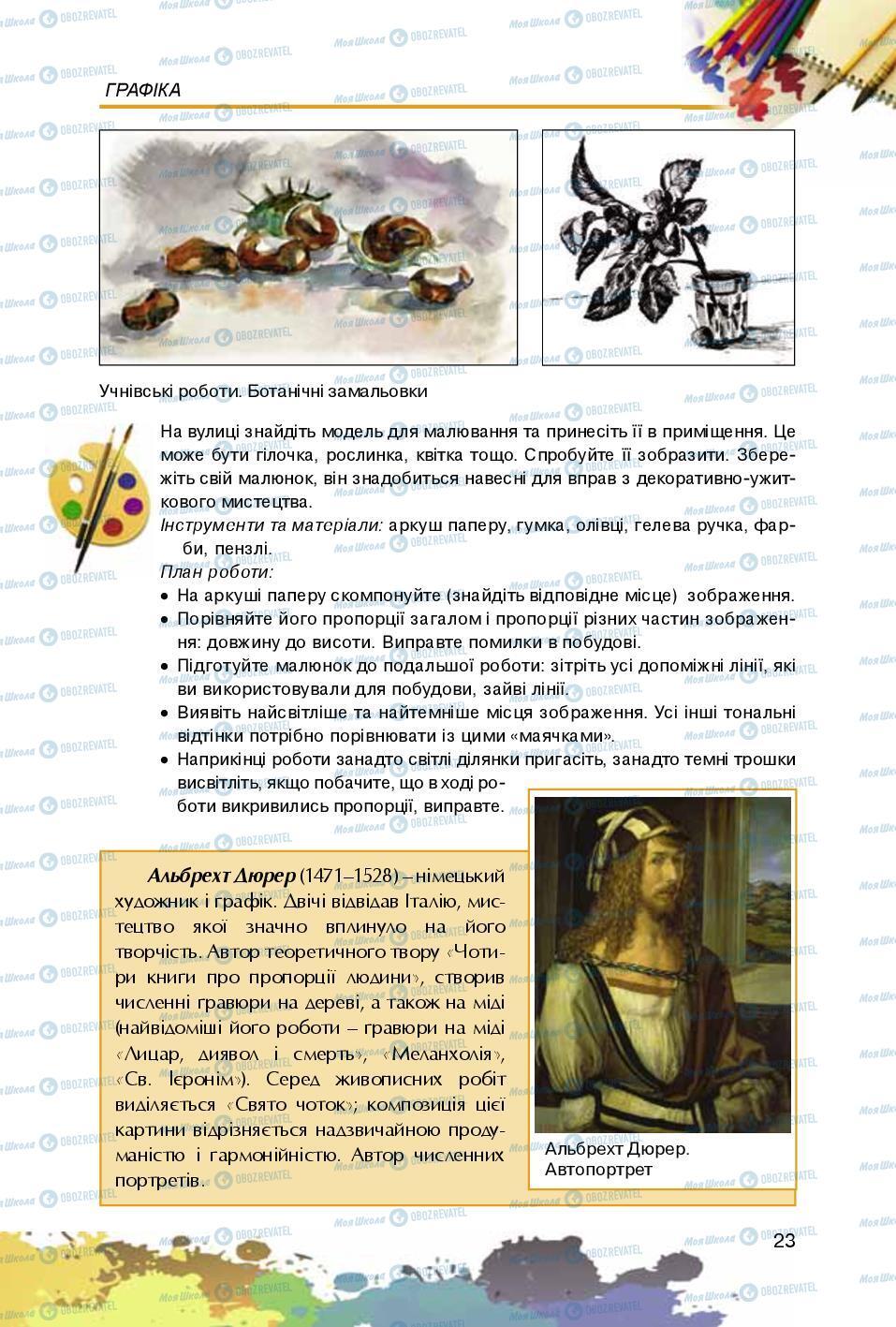 Підручники Образотворче мистецтво 5 клас сторінка 23