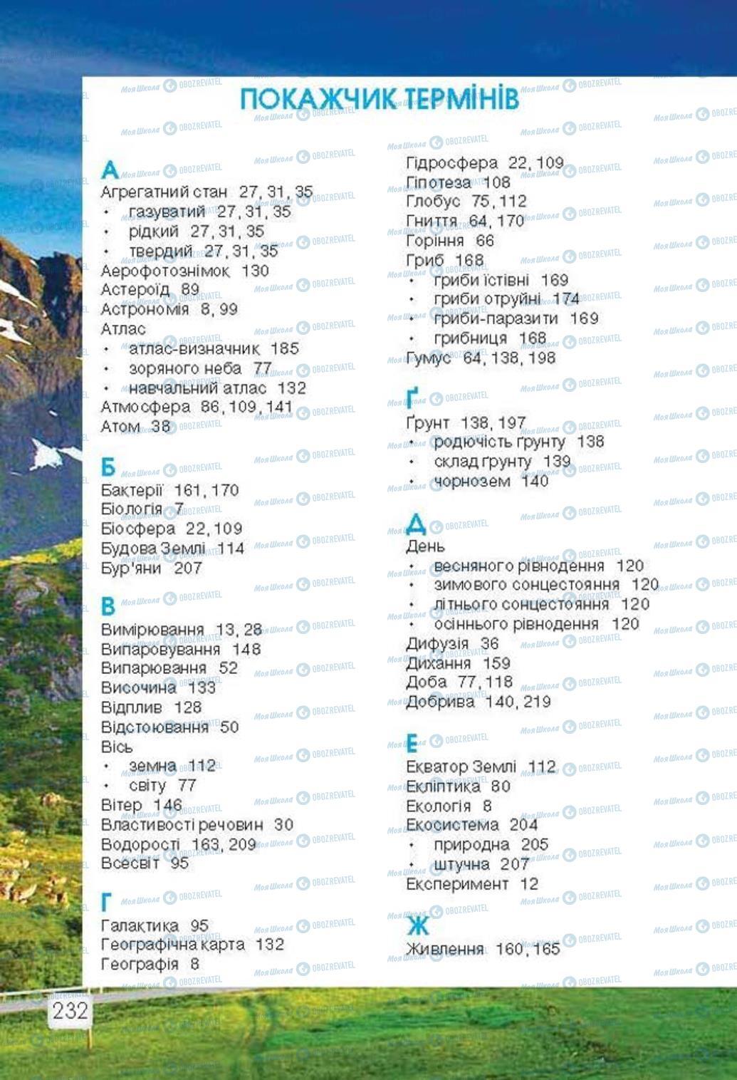 Учебники Природоведение 5 класс страница 232