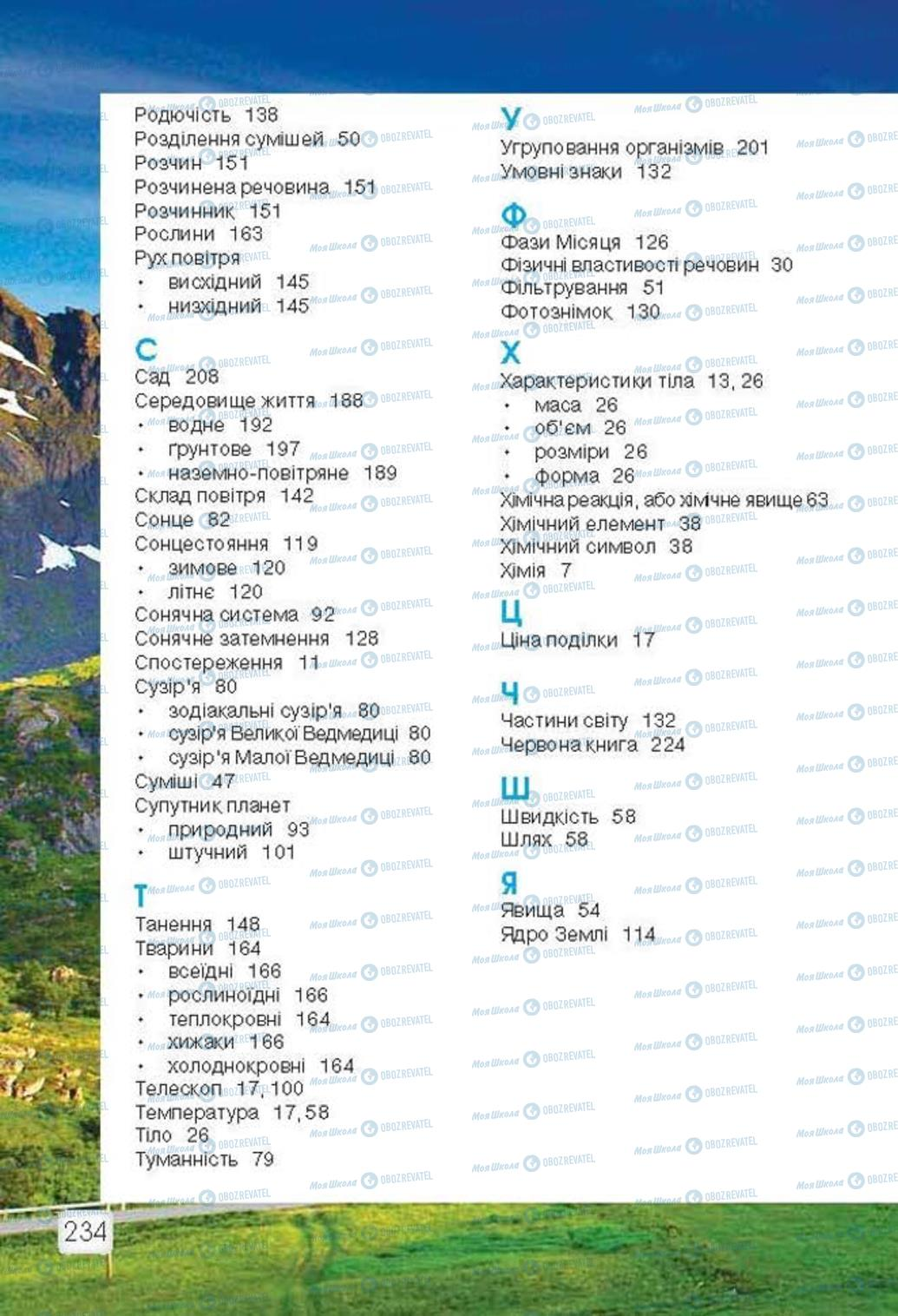Учебники Природоведение 5 класс страница 234