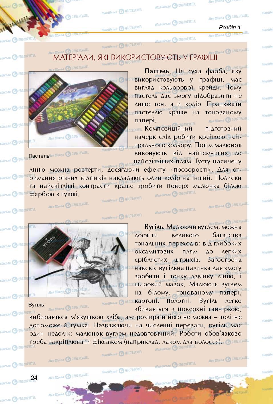 Підручники Образотворче мистецтво 5 клас сторінка 24