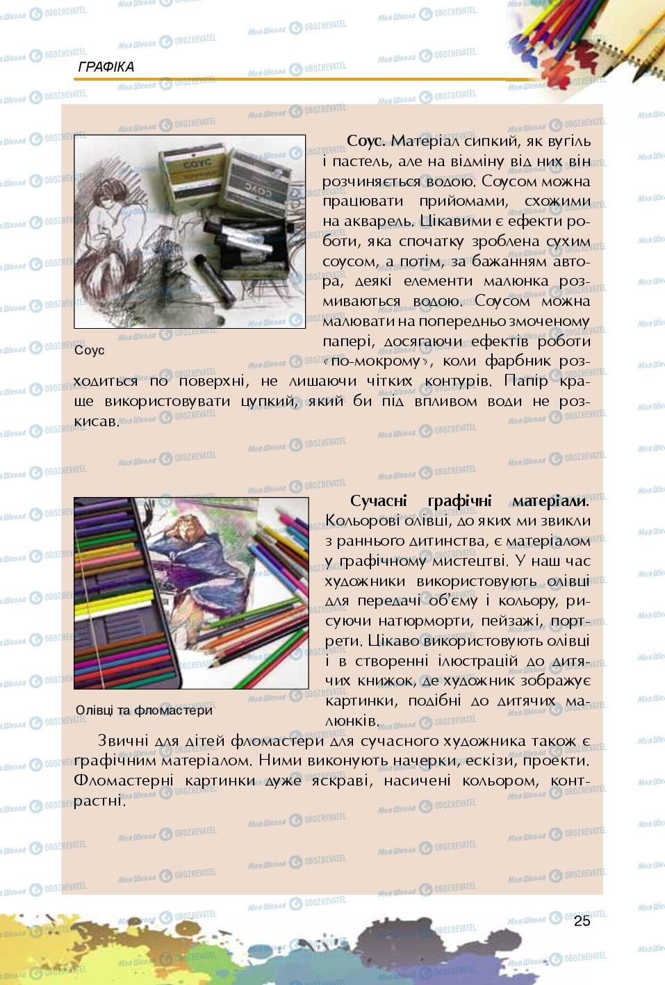 Підручники Образотворче мистецтво 5 клас сторінка 25