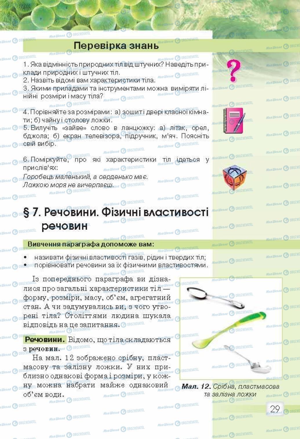 Учебники Природоведение 5 класс страница 29