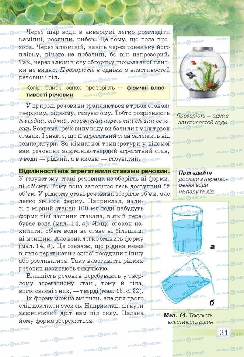 Учебники Природоведение 5 класс страница 31
