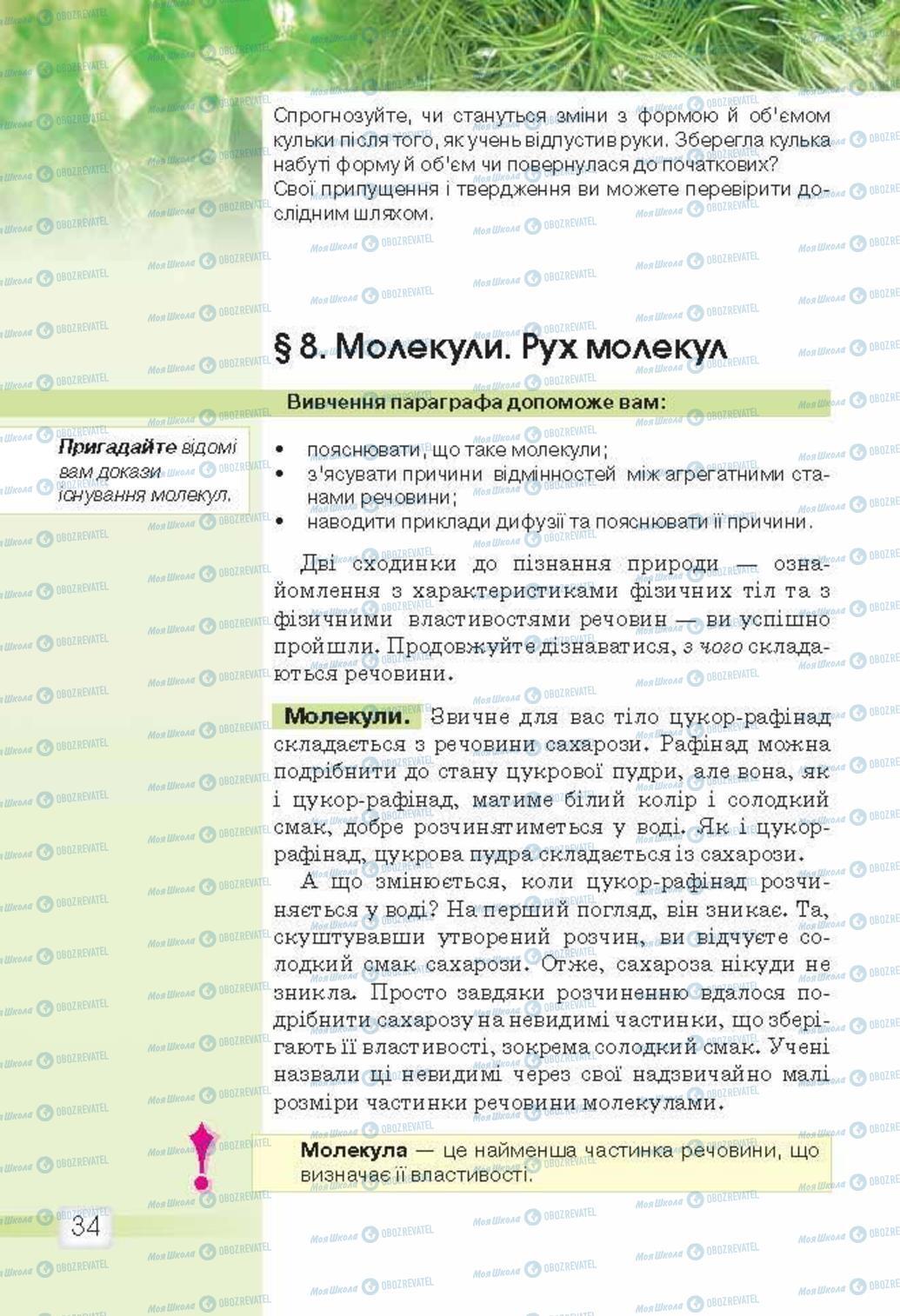Учебники Природоведение 5 класс страница 34