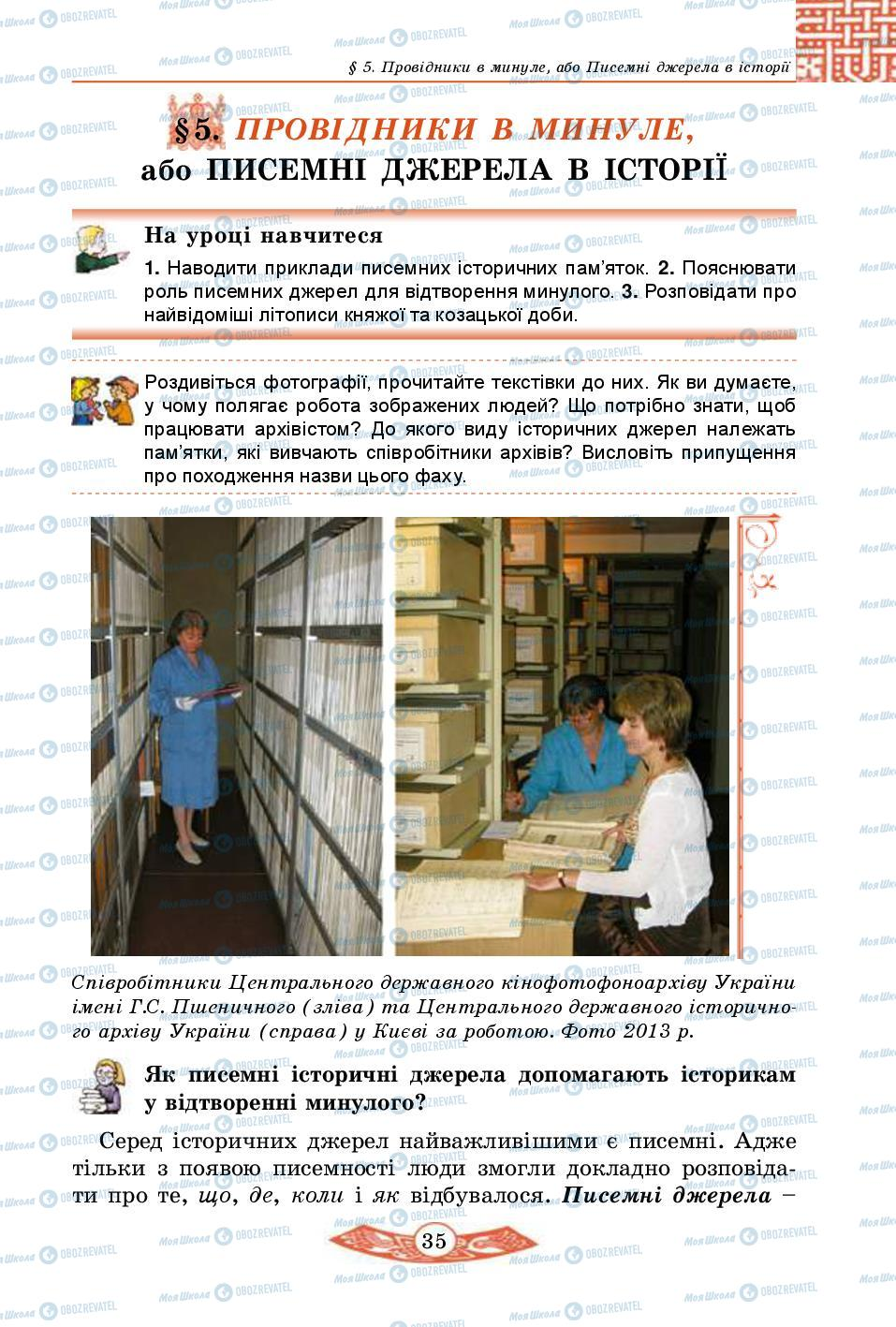 Підручники Історія України 5 клас сторінка 35