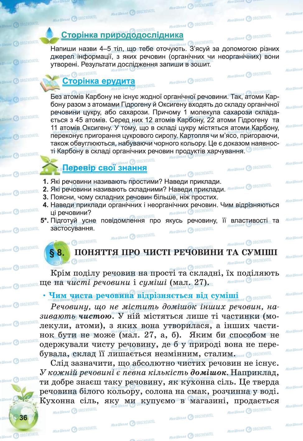 Учебники Природоведение 5 класс страница 36