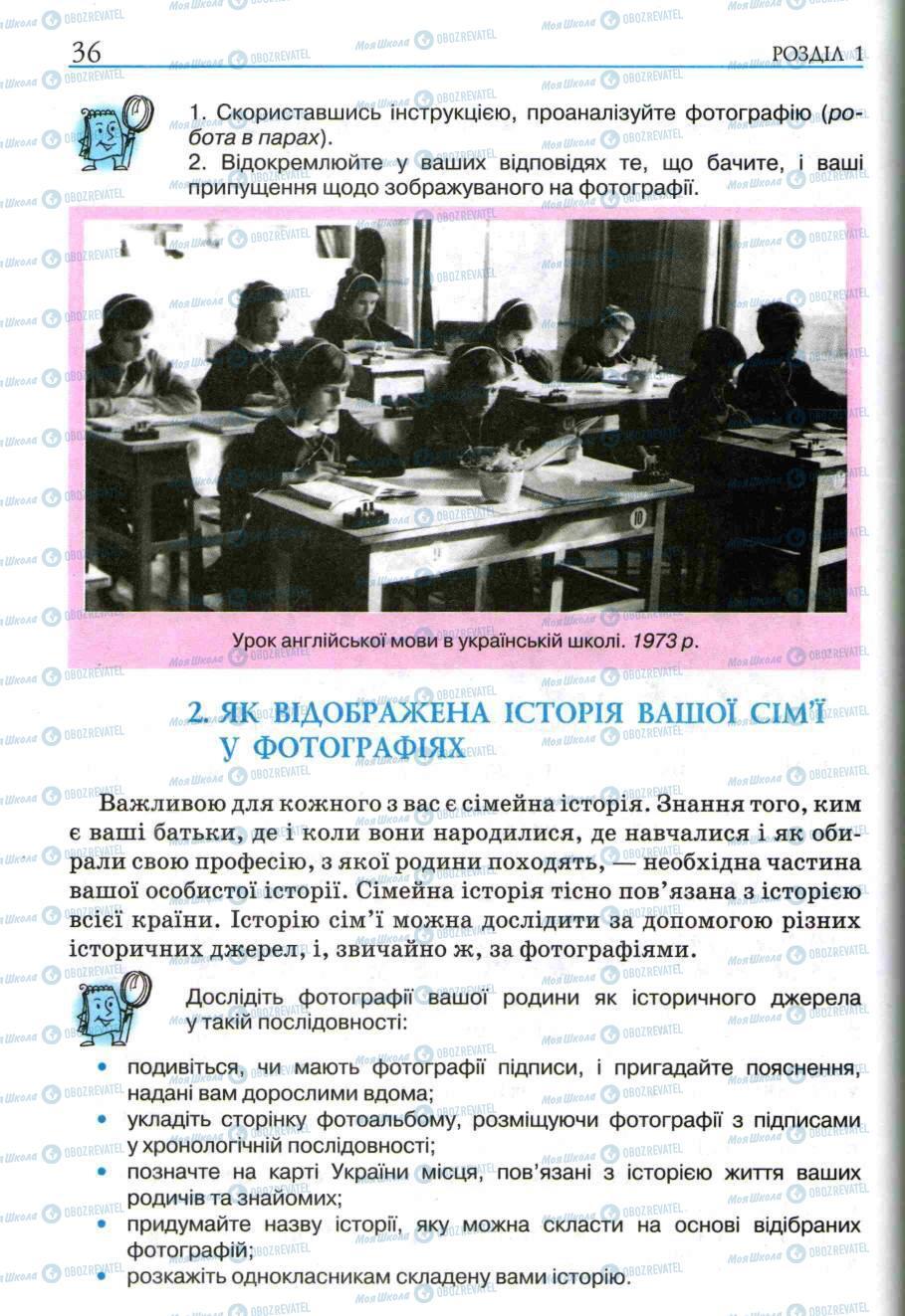 Учебники История Украины 5 класс страница 34