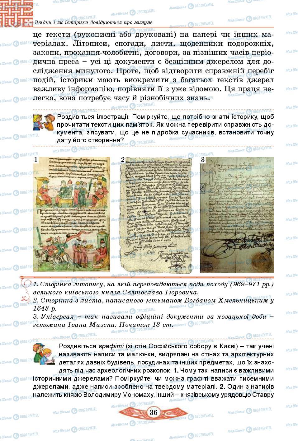 Підручники Історія України 5 клас сторінка 36