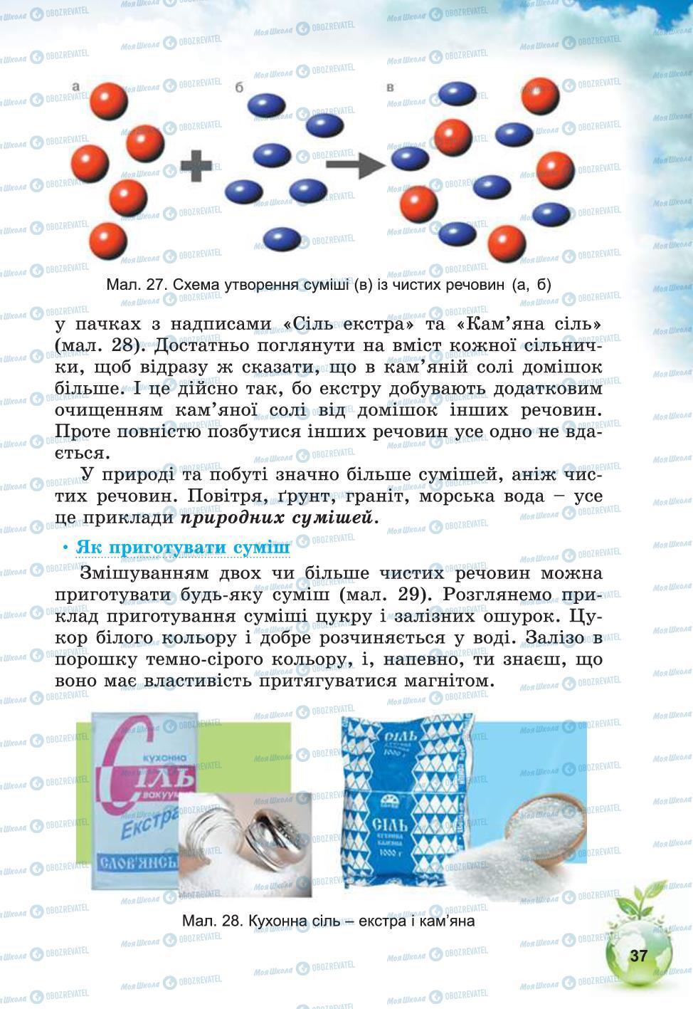 Учебники Природоведение 5 класс страница 37