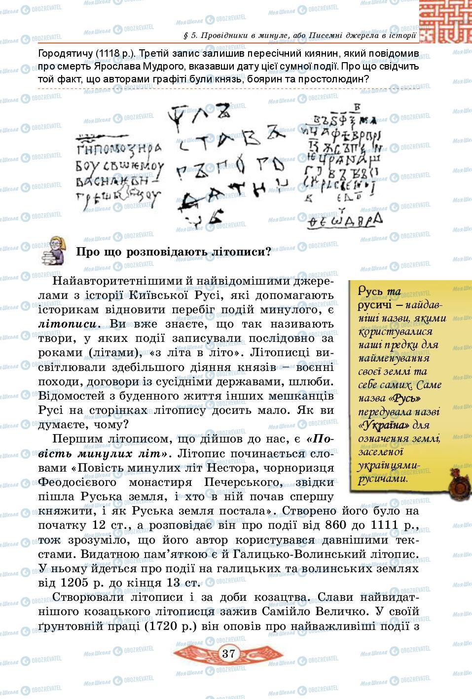 Підручники Історія України 5 клас сторінка 37