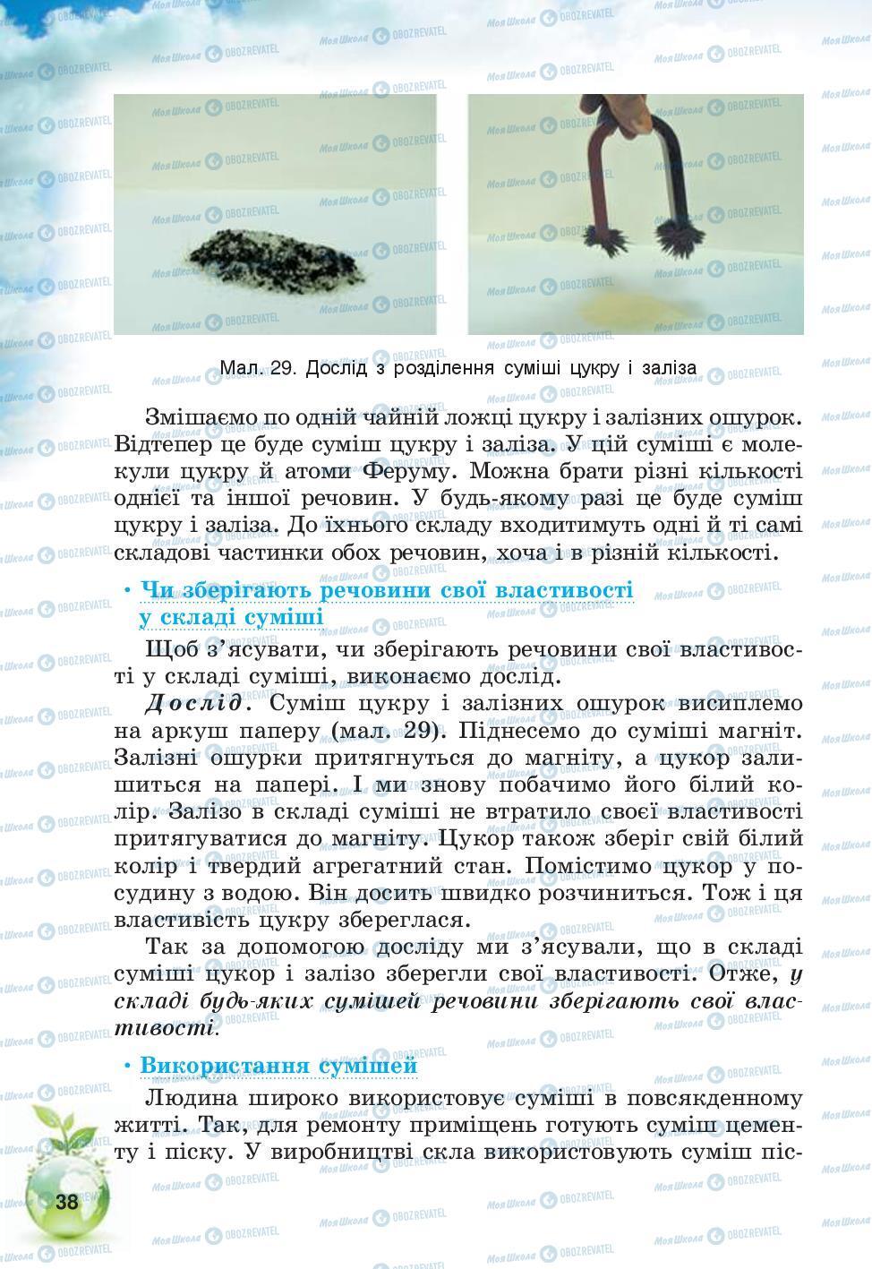 Учебники Природоведение 5 класс страница 38
