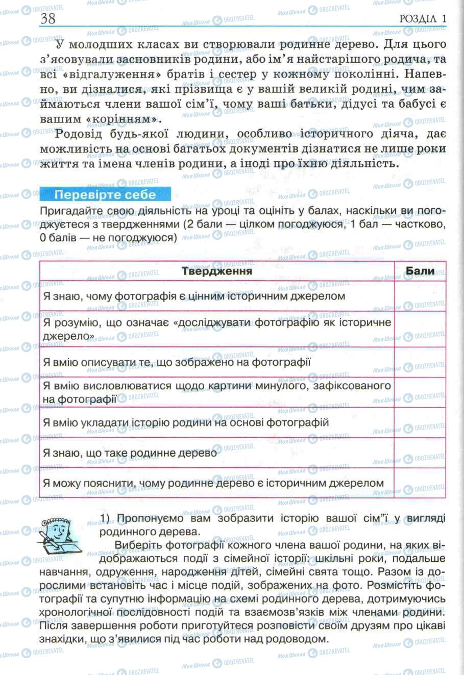 Учебники История Украины 5 класс страница 36