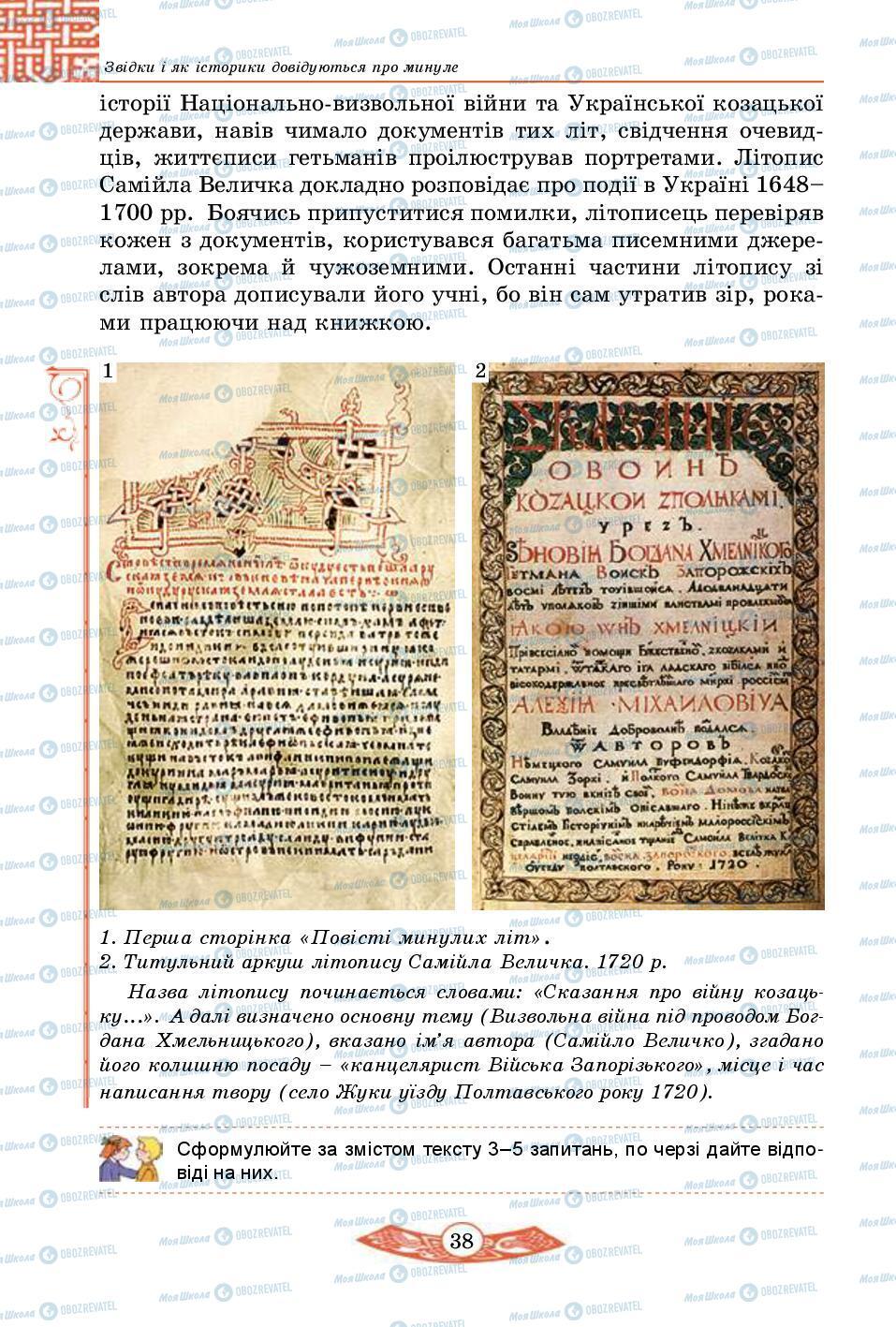 Підручники Історія України 5 клас сторінка 38
