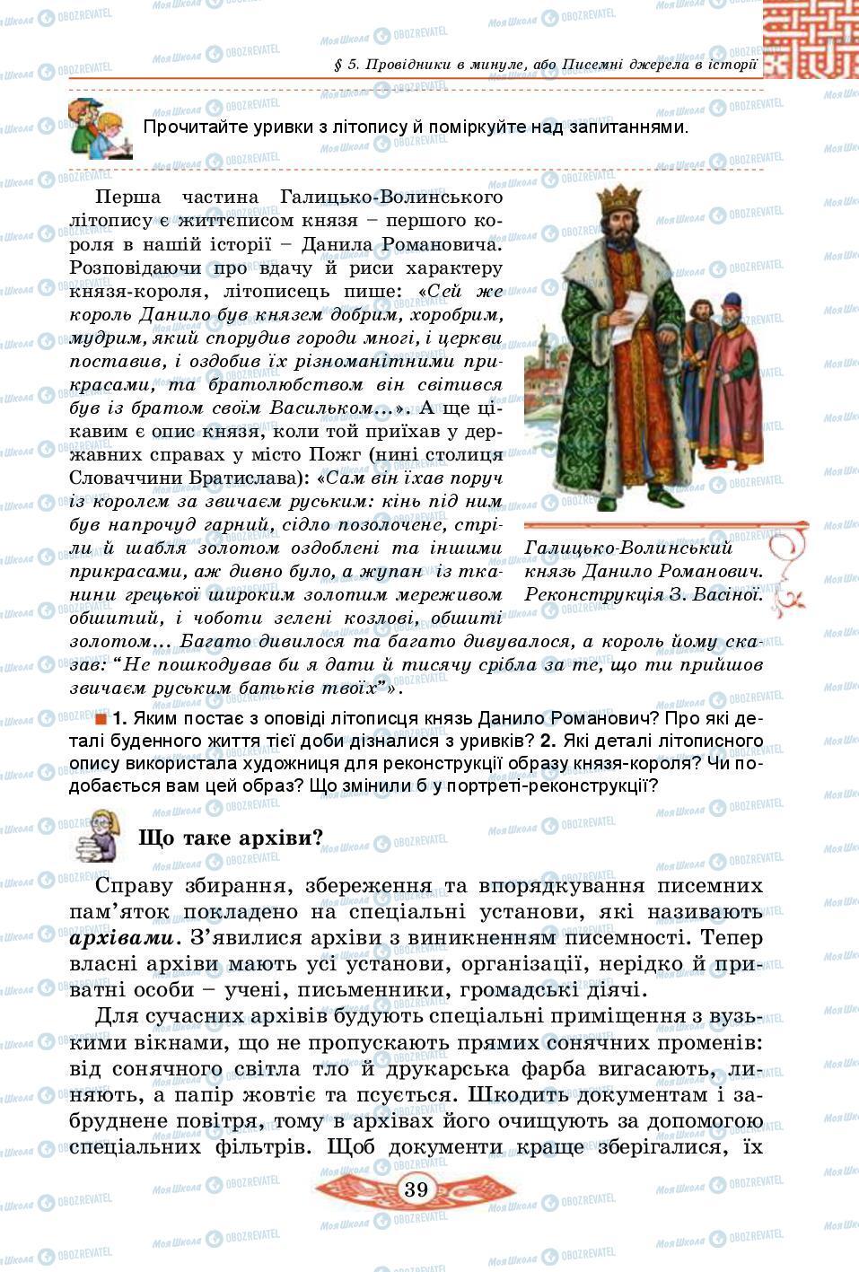 Підручники Історія України 5 клас сторінка 39