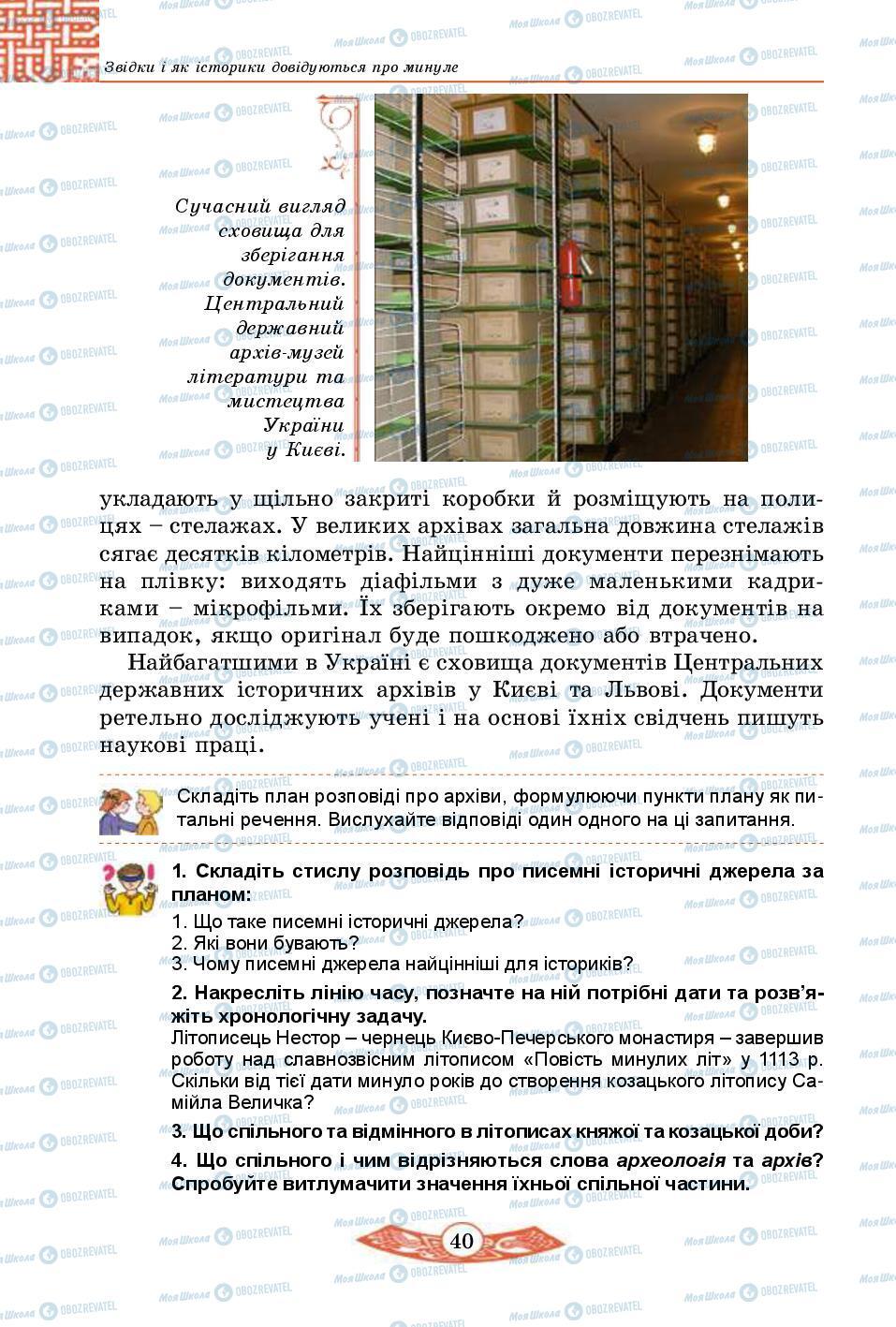 Підручники Історія України 5 клас сторінка 40