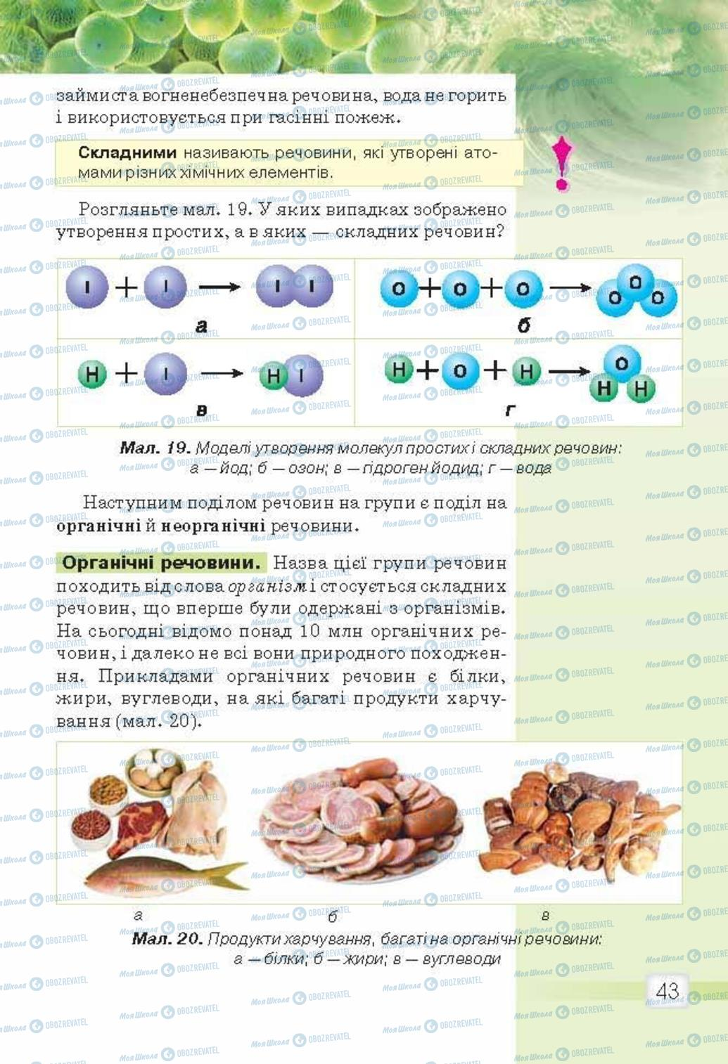 Учебники Природоведение 5 класс страница 43