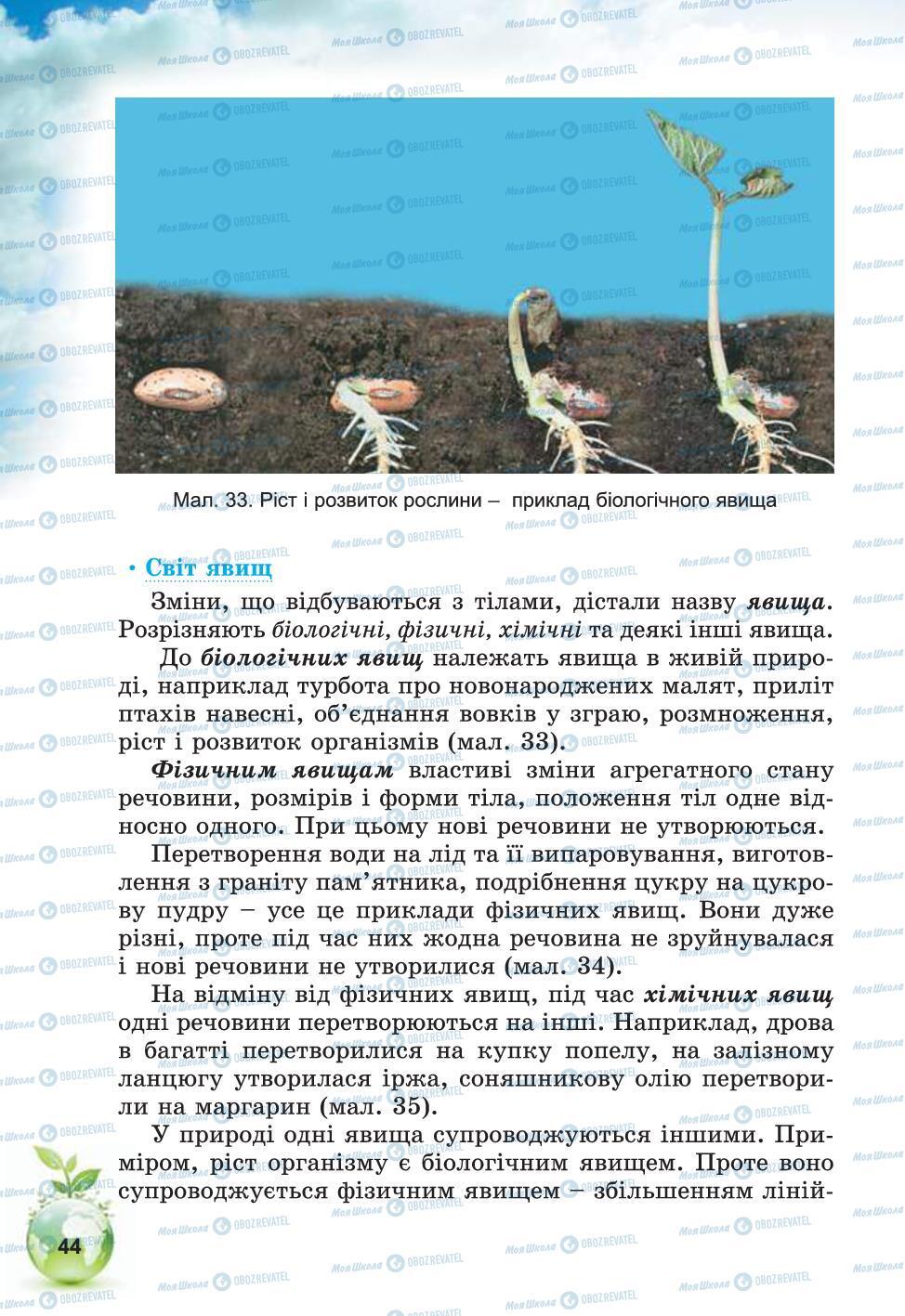 Учебники Природоведение 5 класс страница 44