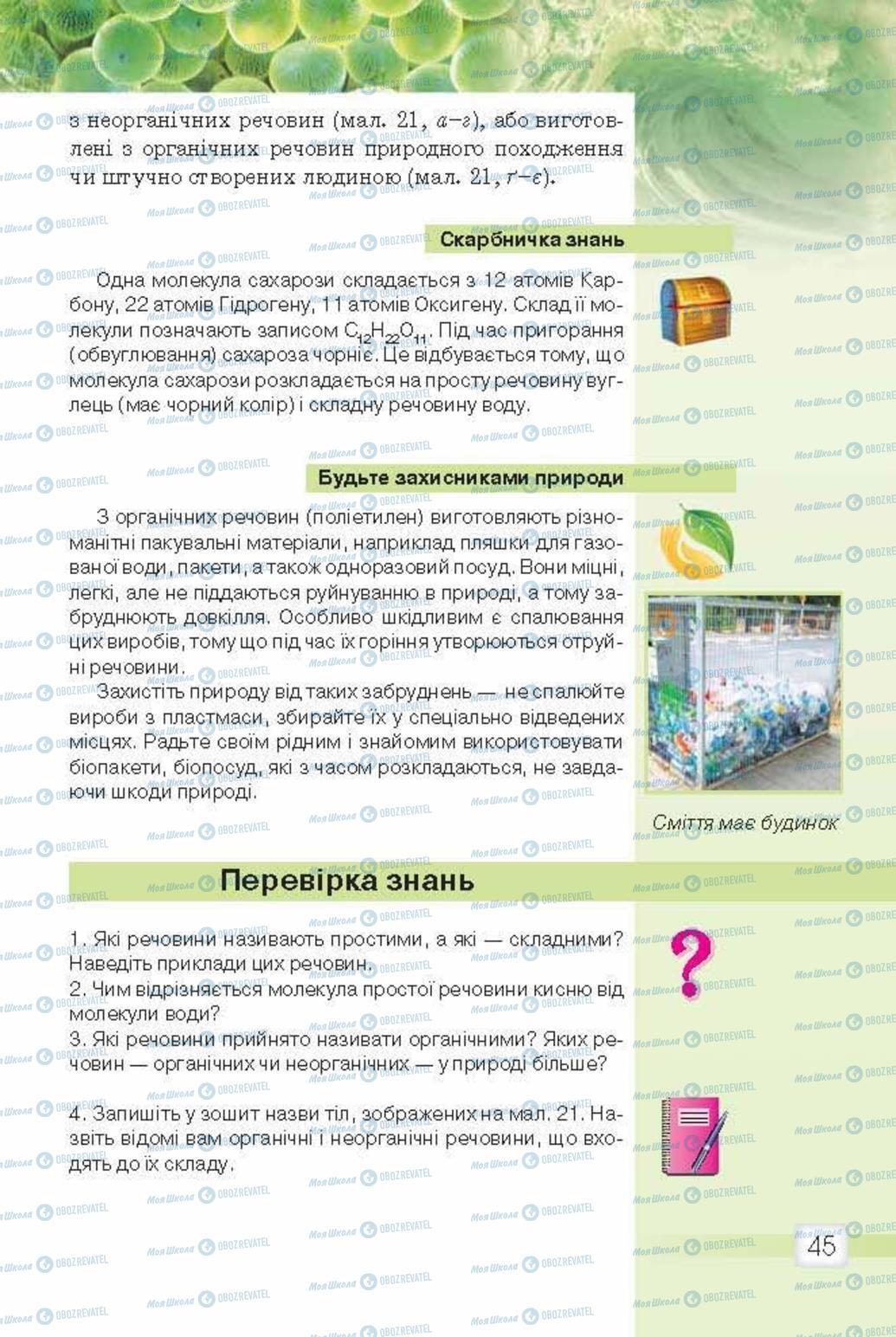 Підручники Природознавство 5 клас сторінка 45
