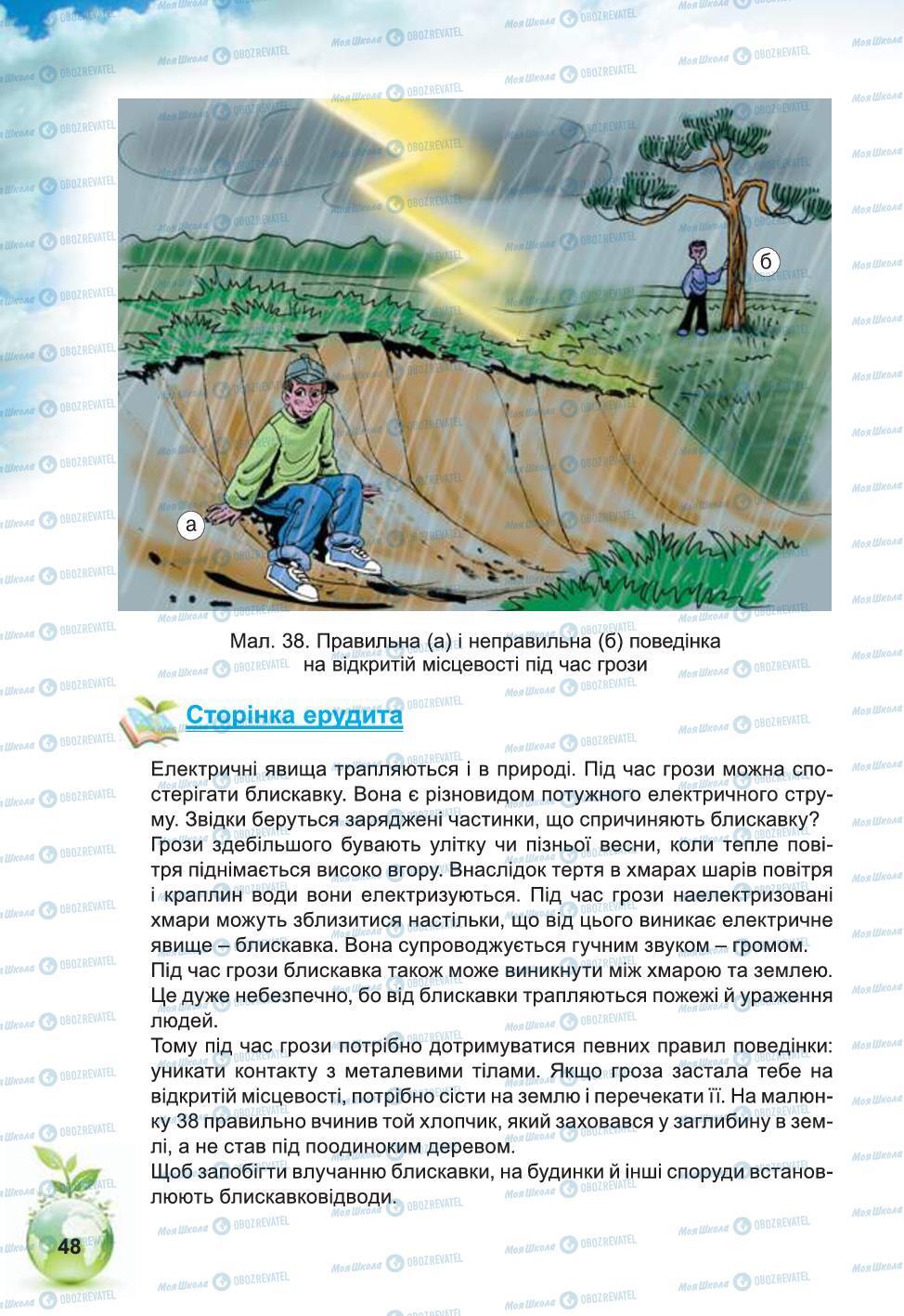 Учебники Природоведение 5 класс страница 48