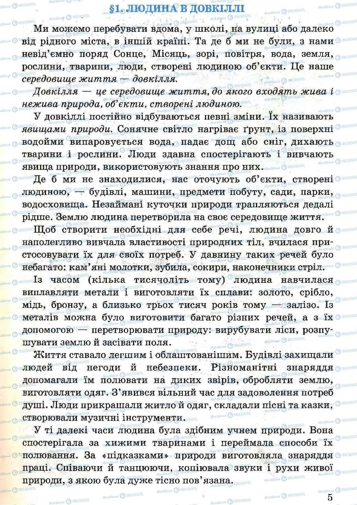 Підручники Природознавство 5 клас сторінка 5
