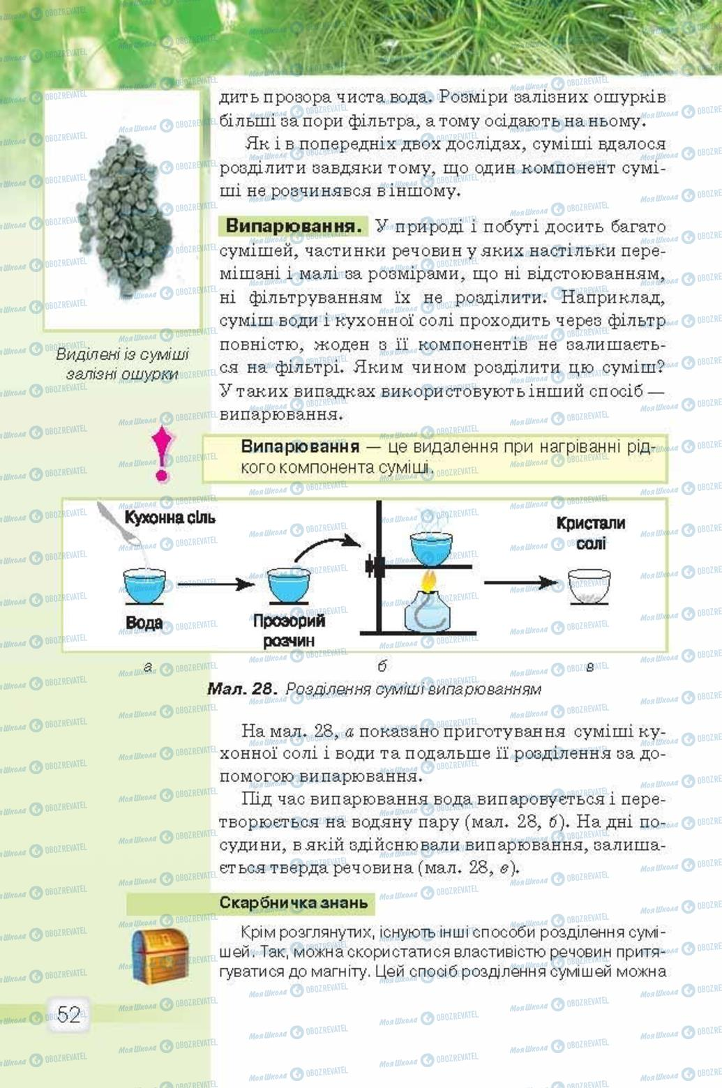 Підручники Природознавство 5 клас сторінка 52