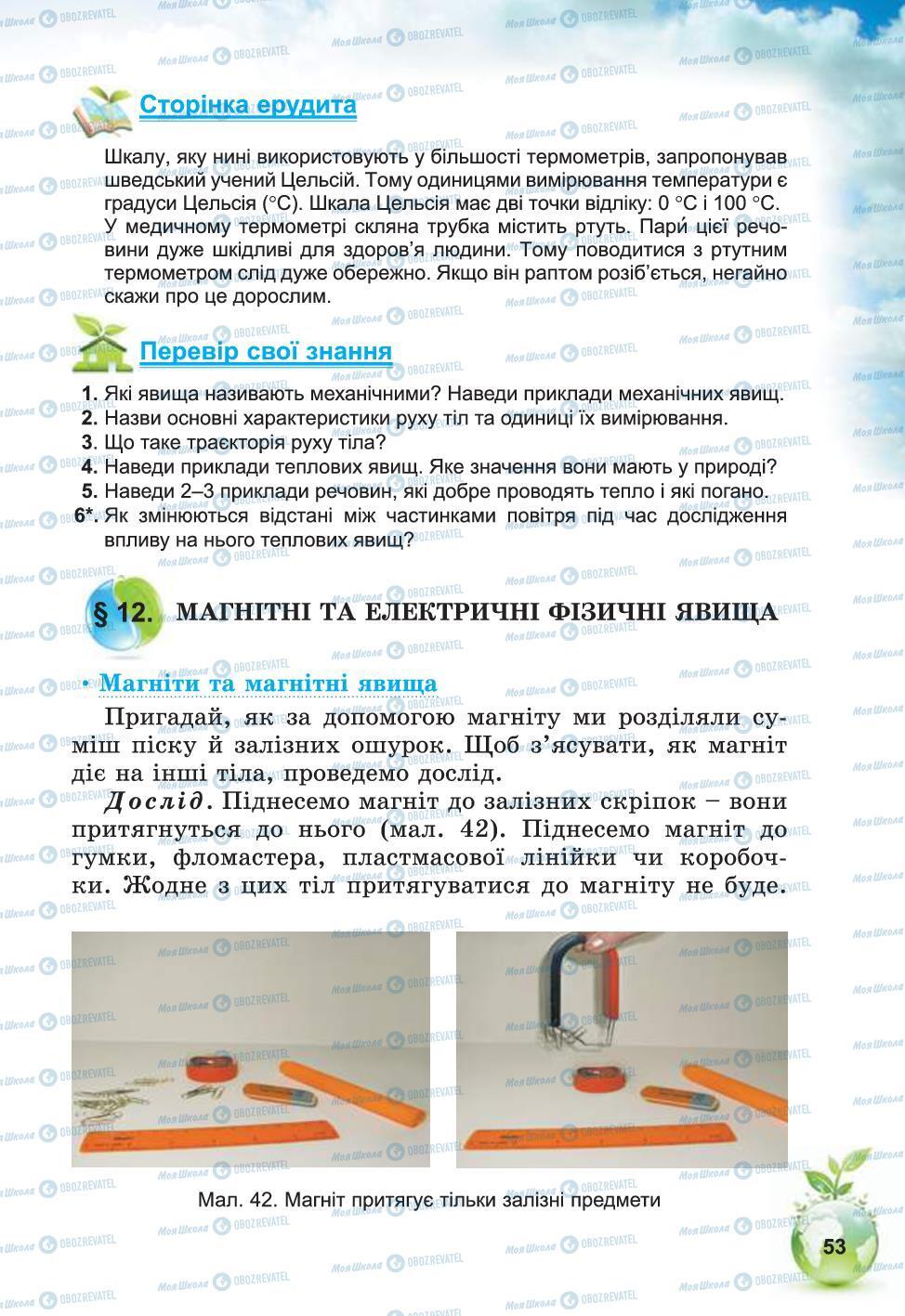 Учебники Природоведение 5 класс страница 53