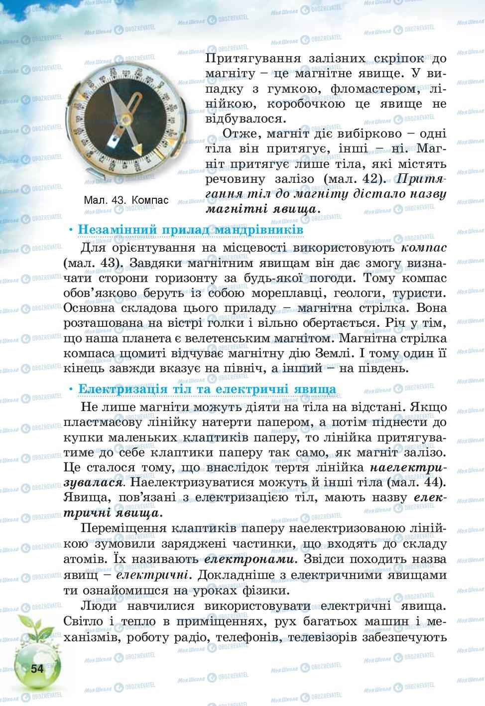 Підручники Природознавство 5 клас сторінка 54