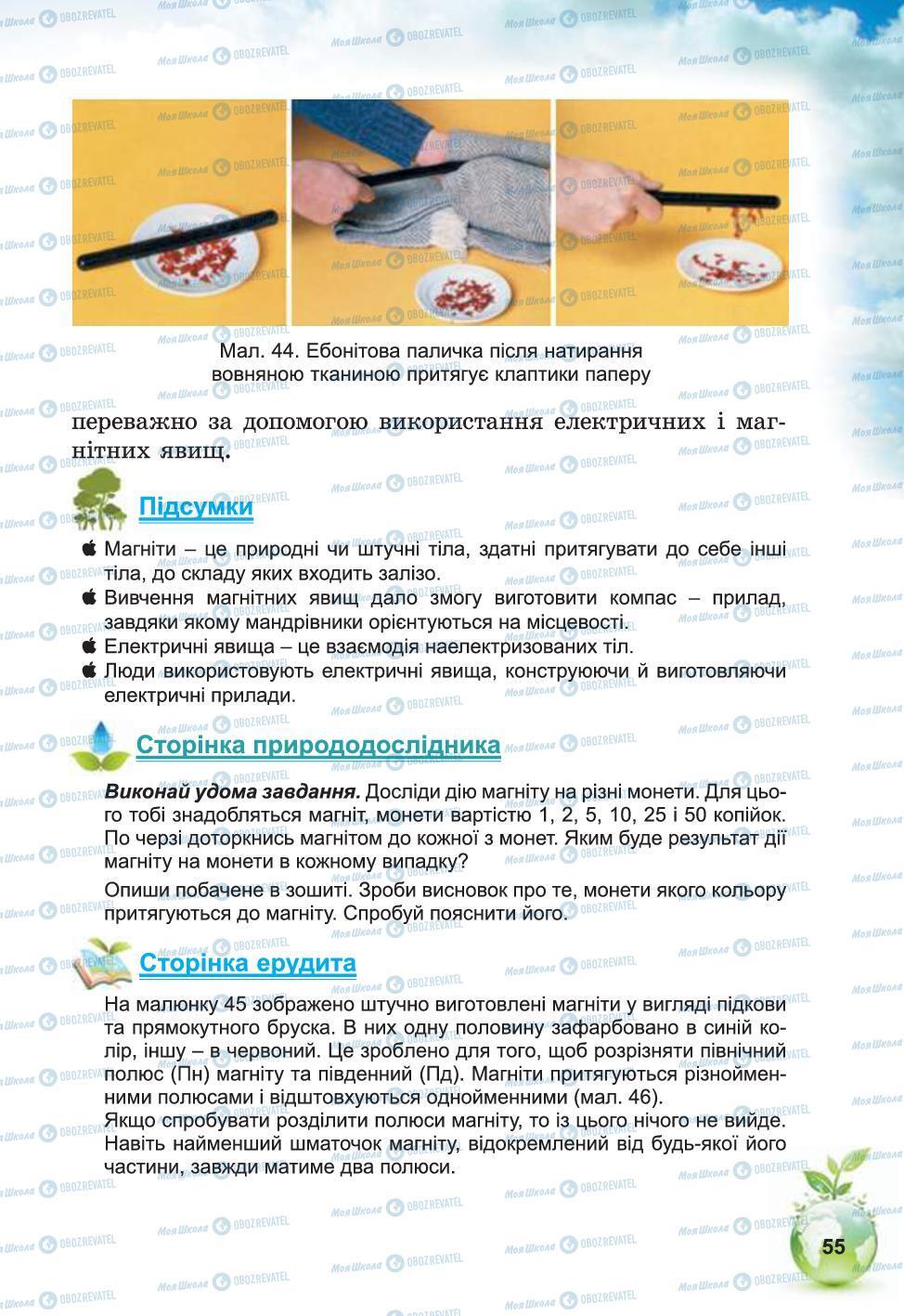 Учебники Природоведение 5 класс страница 55