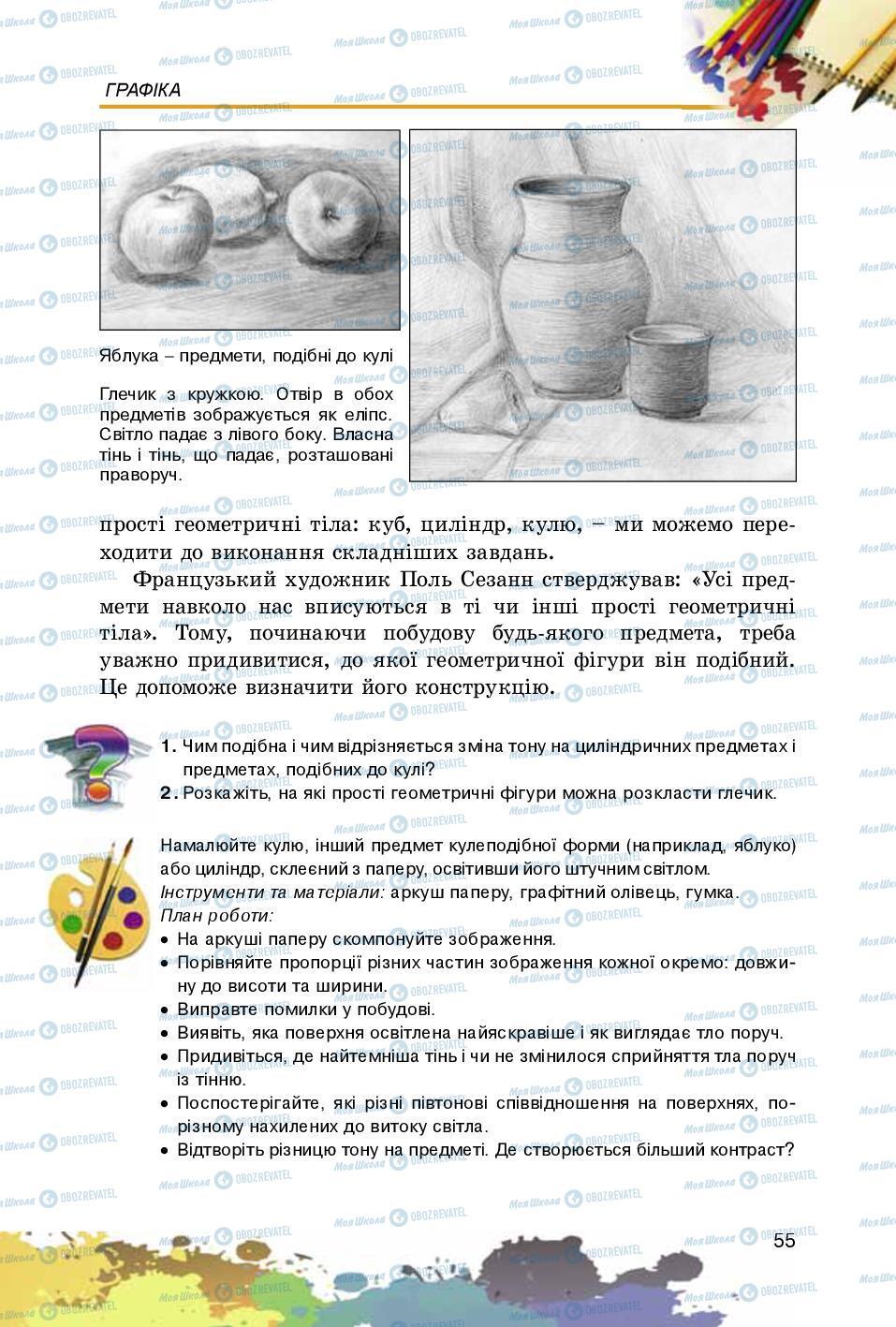 Учебники Изобразительное искусство 5 класс страница 55