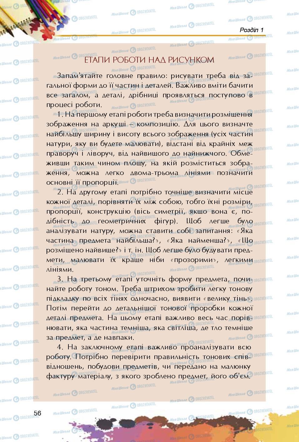 Підручники Образотворче мистецтво 5 клас сторінка 56