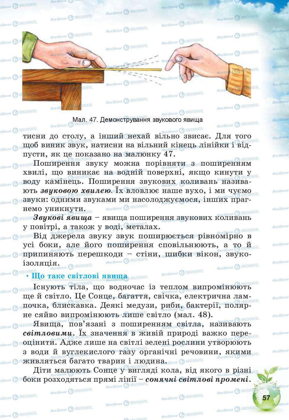 Учебники Природоведение 5 класс страница 57