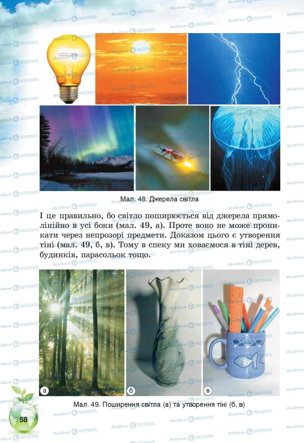 Учебники Природоведение 5 класс страница 58