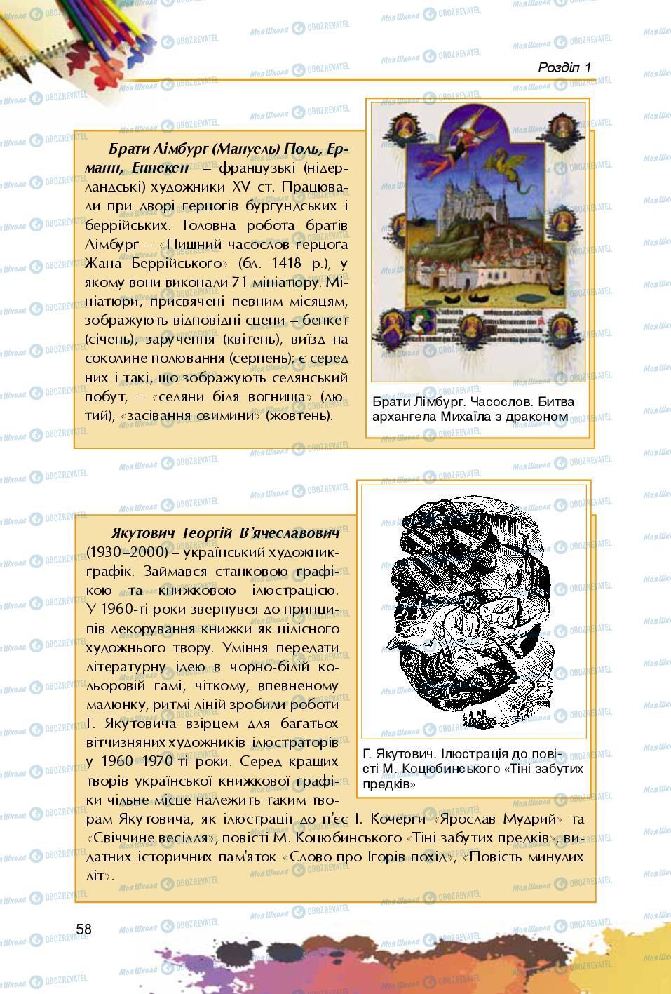 Підручники Образотворче мистецтво 5 клас сторінка 58