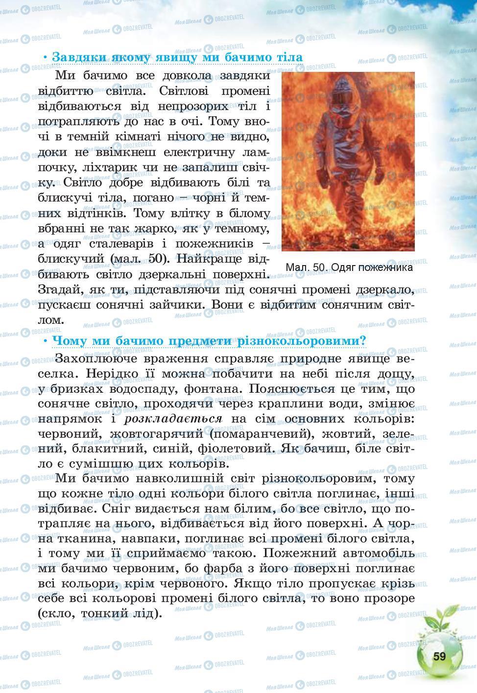 Підручники Природознавство 5 клас сторінка 59