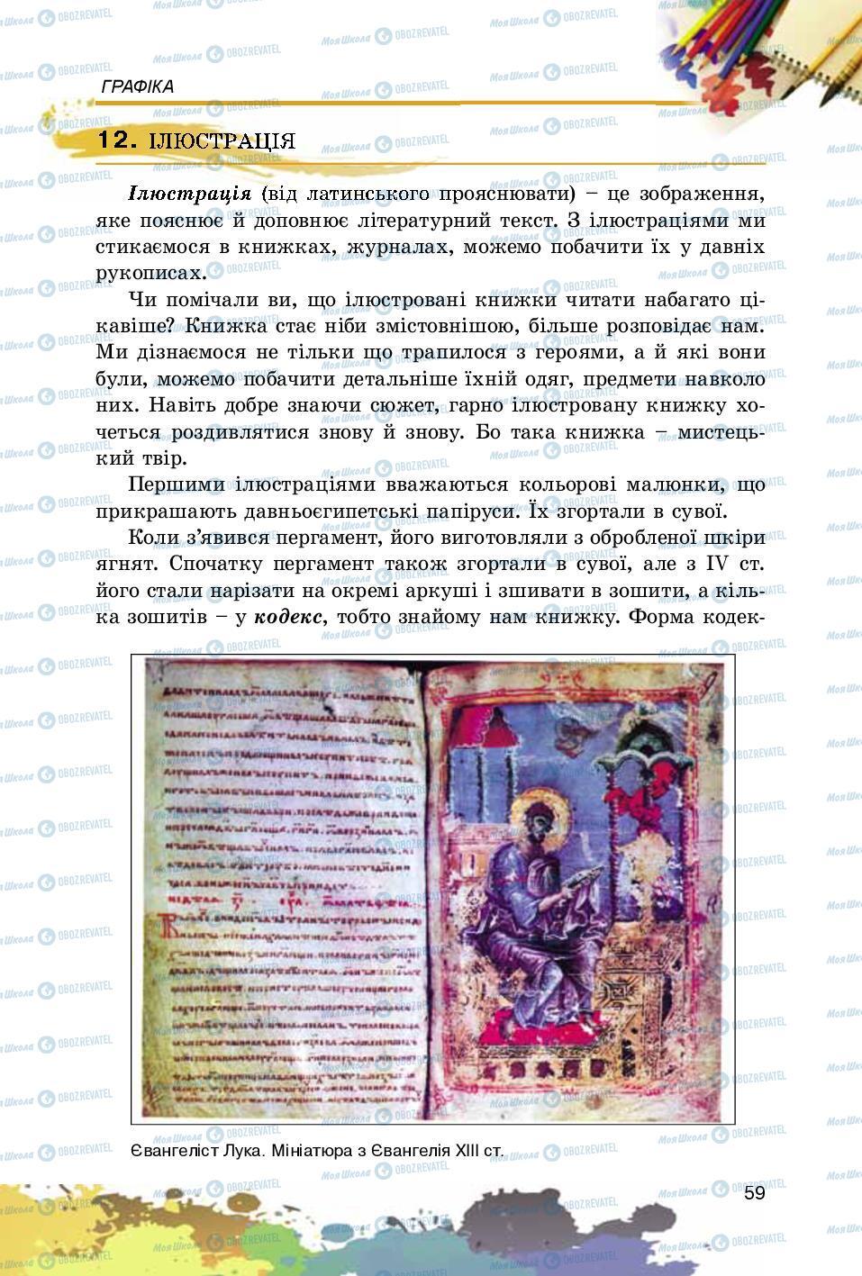 Учебники Изобразительное искусство 5 класс страница 59