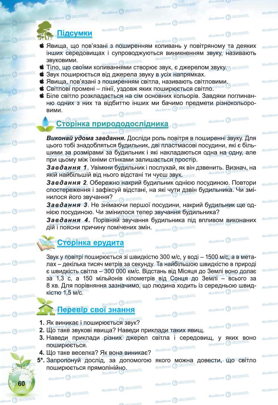 Підручники Природознавство 5 клас сторінка 60
