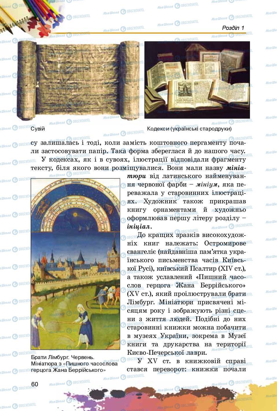 Учебники Изобразительное искусство 5 класс страница 60
