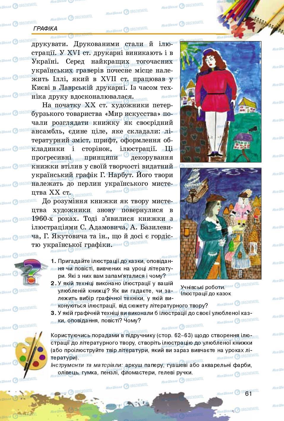 Учебники Изобразительное искусство 5 класс страница 61
