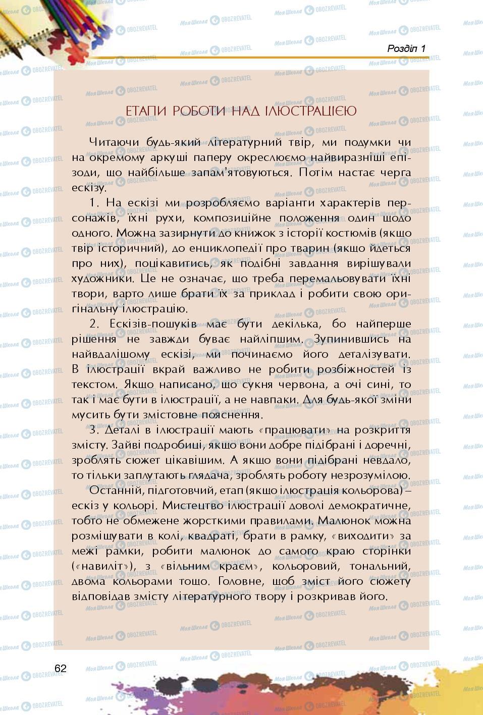 Учебники Изобразительное искусство 5 класс страница 62