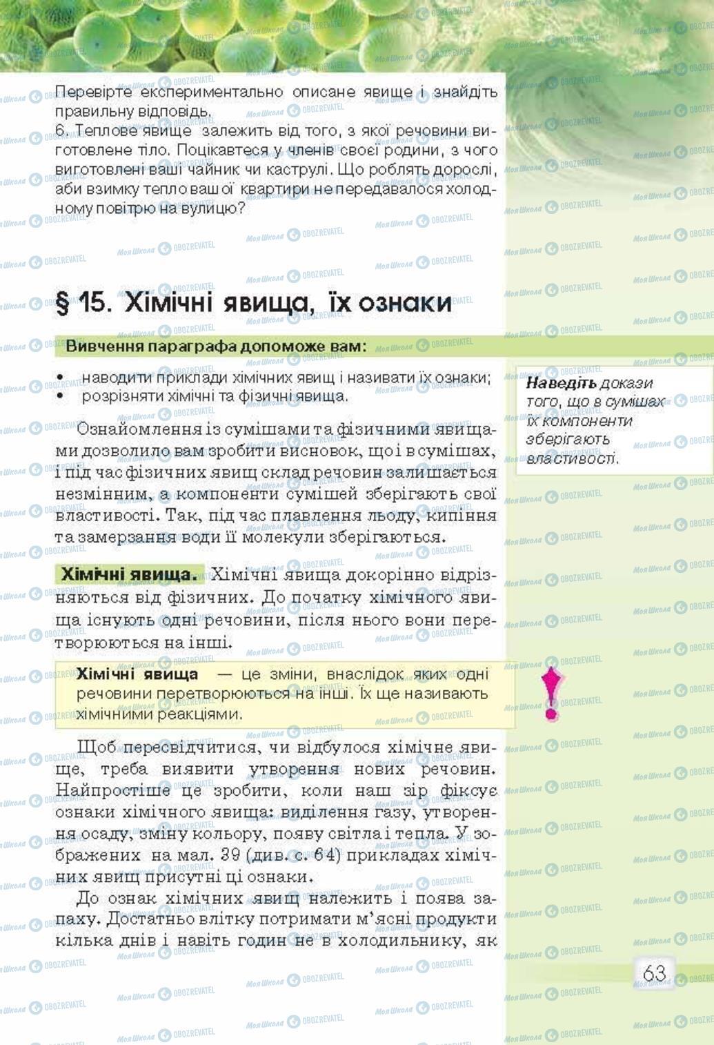 Підручники Природознавство 5 клас сторінка 63