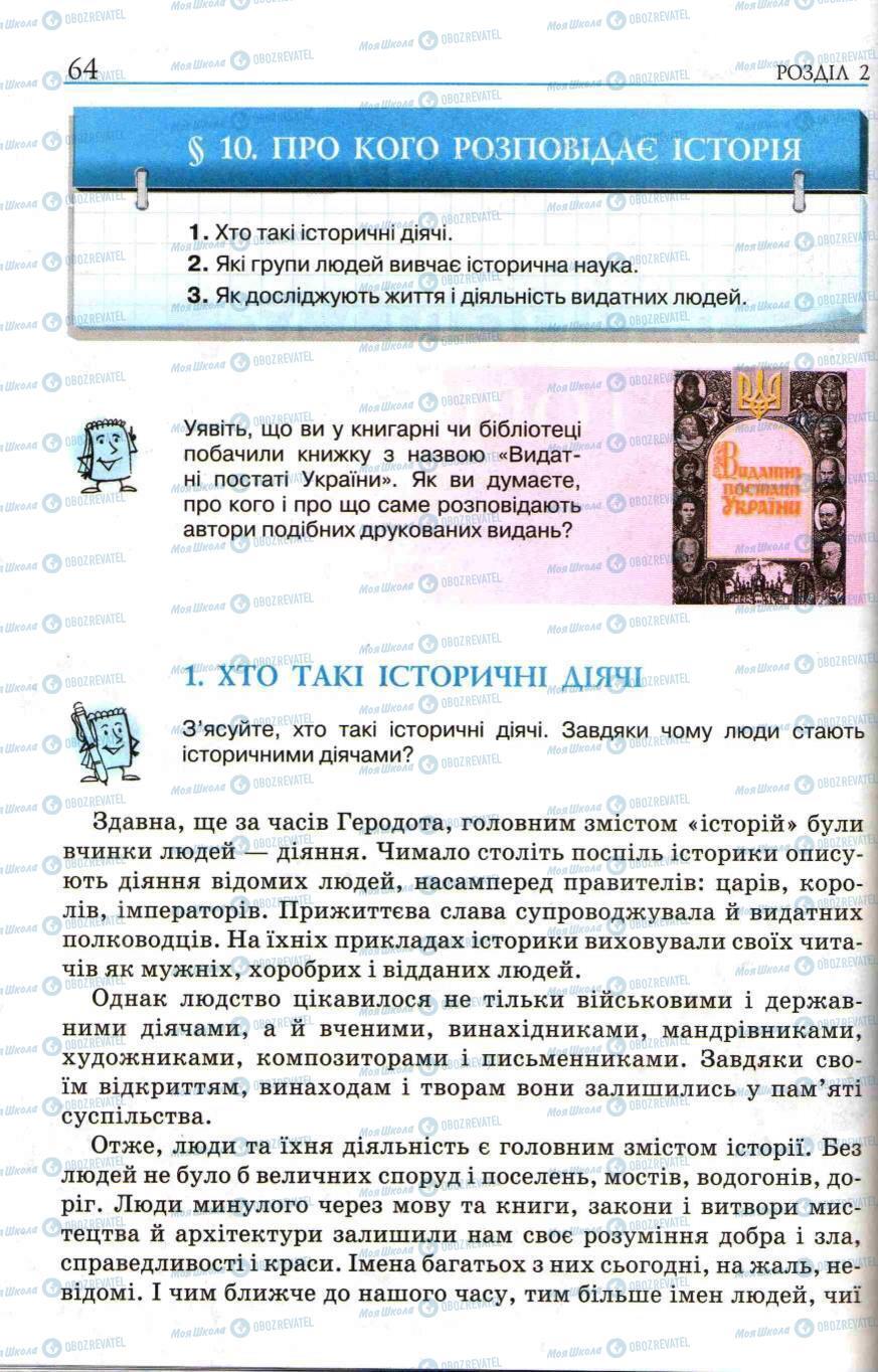 Підручники Історія України 5 клас сторінка 64