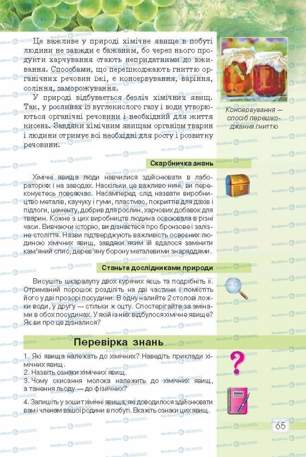 Учебники Природоведение 5 класс страница 65