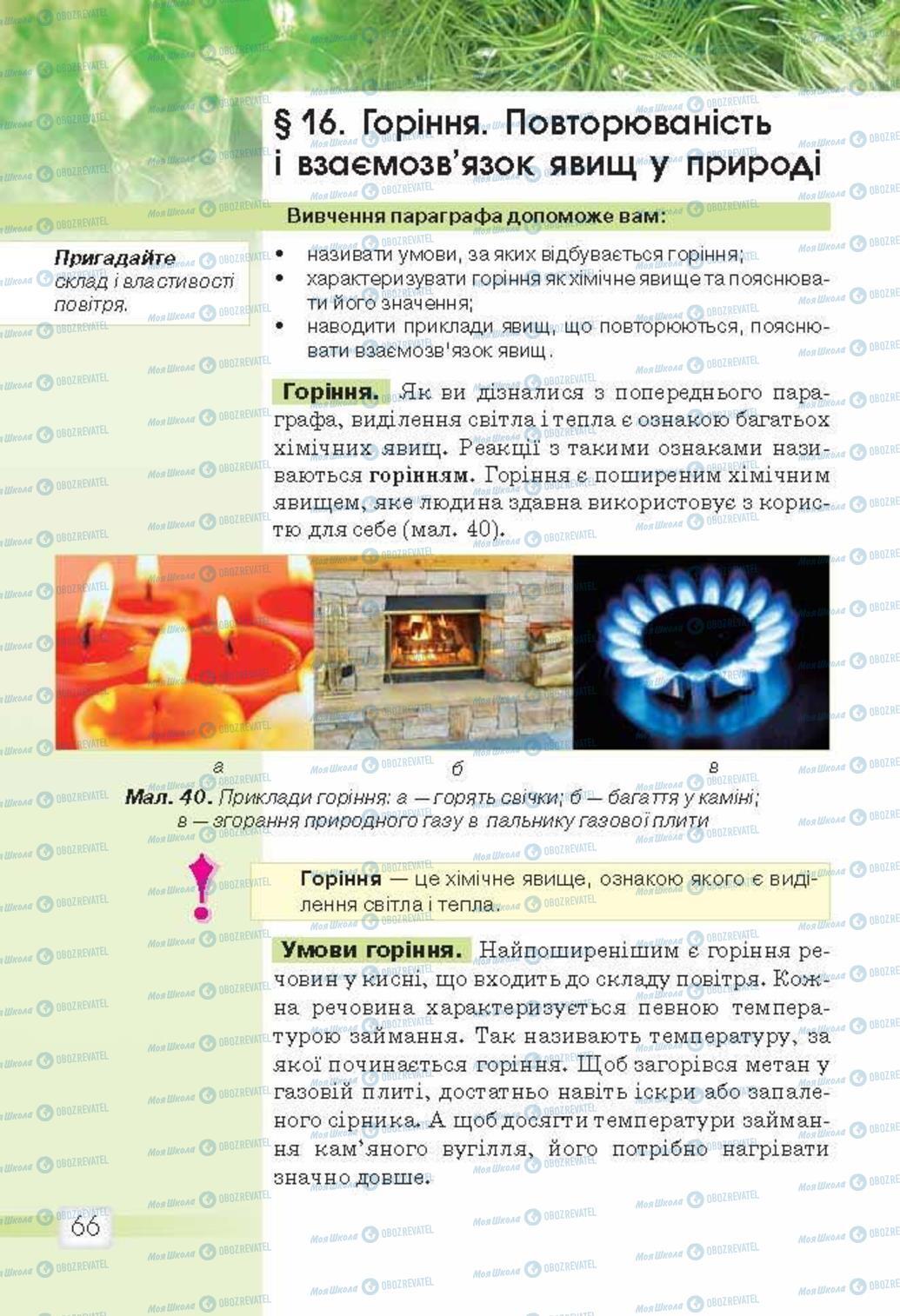 Підручники Природознавство 5 клас сторінка 66