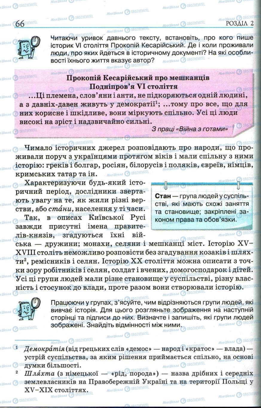 Підручники Історія України 5 клас сторінка 66