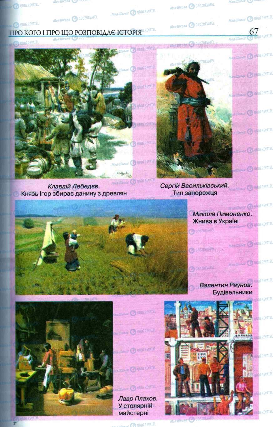 Підручники Історія України 5 клас сторінка 67